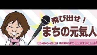 FM-GENKI 生出演2018 川島隆臣/杉山ひろこ