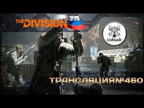 The Division PTS 1.8 Ты втираешь мне какую-то дичь