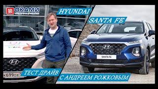 Смотреть Hyundai Santa Fe 2019 VS Рожков онлайн