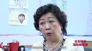 【香港教育資源巡禮】安東尼亞國際幼稚園