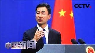 [中国新闻] 中国外交部:始终把巴基斯坦置于中国外交的优先方向 | CCTV中文国际