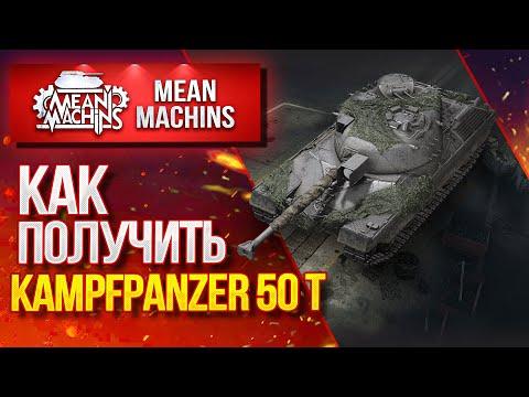 """""""ФИНАЛ РАНГОВЫХ БОЕВ"""" / Как получить Kampfpanzer 50 t? / НовостиВот"""