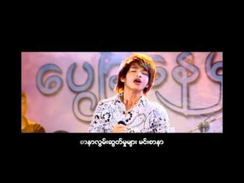 MMC: Aung Thiha ( ေအာင္သီဟ) - Pyaw Nay Mhar Lar Ngo Nay Mhar Lar (HD)