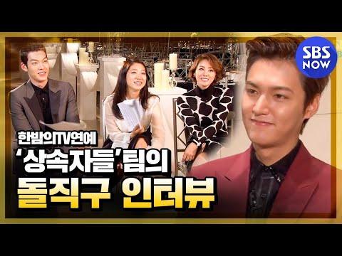 SBS [한밤의TV연예] - '상속자들' 팀의 직구 인터뷰