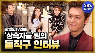 SBS [한밤의TV연예] -
