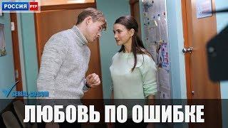 Смотреть сериал Фильм Любовь по ошибке (2018) мелодрама на канале Россия - анонс онлайн