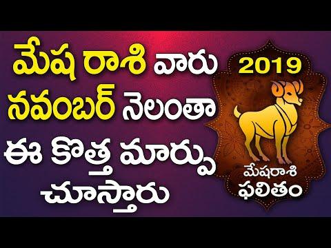 మేష రాశి నవంబర్ 2019 ఫలితాలు   Mesha Rasi (Aries) November Month Rasi Phalalu   Predictions