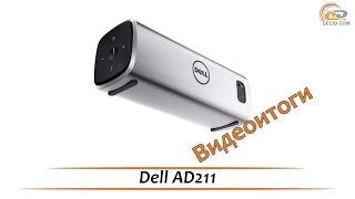 Dell AD211 - видеоитоги обзора портативной акустической системы