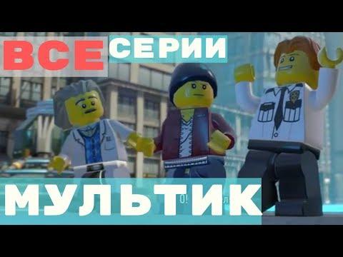 Мультфильм лего сити полиция все серии
