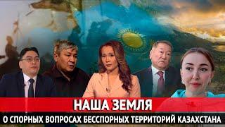 Наша земля: О спорных вопросах бесспорных территорий Казахстана. «Отдел журналистских расследований»