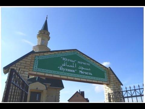 Мечеть Юлчы (Путник)