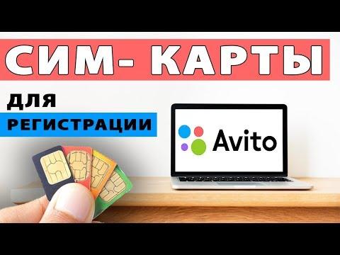 Сим карты для регистрации Ярославль