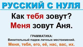 Винительный падеж личных местоимений. Русский с нуля.
