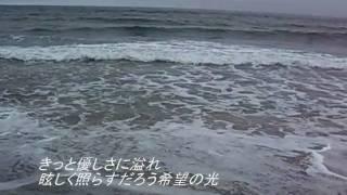 東日本大震災復興祈願応援メッセージソング♪ 2007年度作品。「太陽を待...