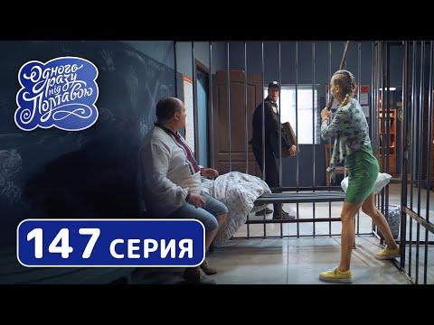 Однажды под Полтавой. Преступление - 8 сезон, 147 серия | Комедия 2019