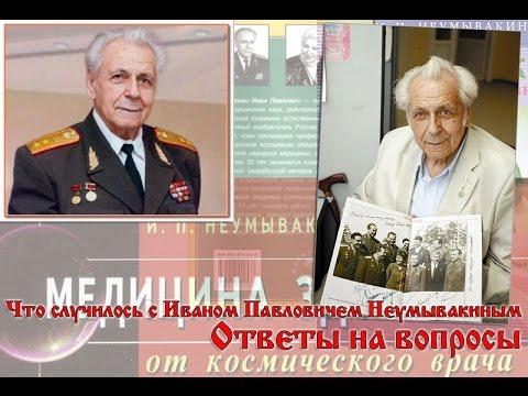 Что случилось с Иваном Павловичем Неумывакиным. Ответы на вопросы. И.П. Неумывакин скончался.