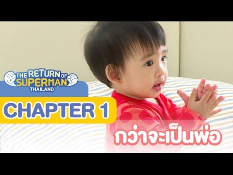 Chapter 1 กว่าจะเป็นพ่อ l The Return of Superman Thailand  [Online Version]