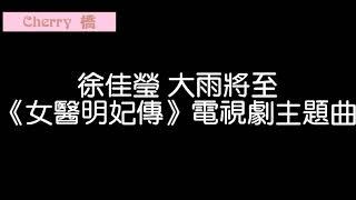 【Cherry 橋】徐佳瑩 大雨將至 《女醫明妃傳 電視劇 主題曲》歌詞