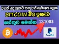 PayPal News Boosts Bitcoin and our double bagger ...