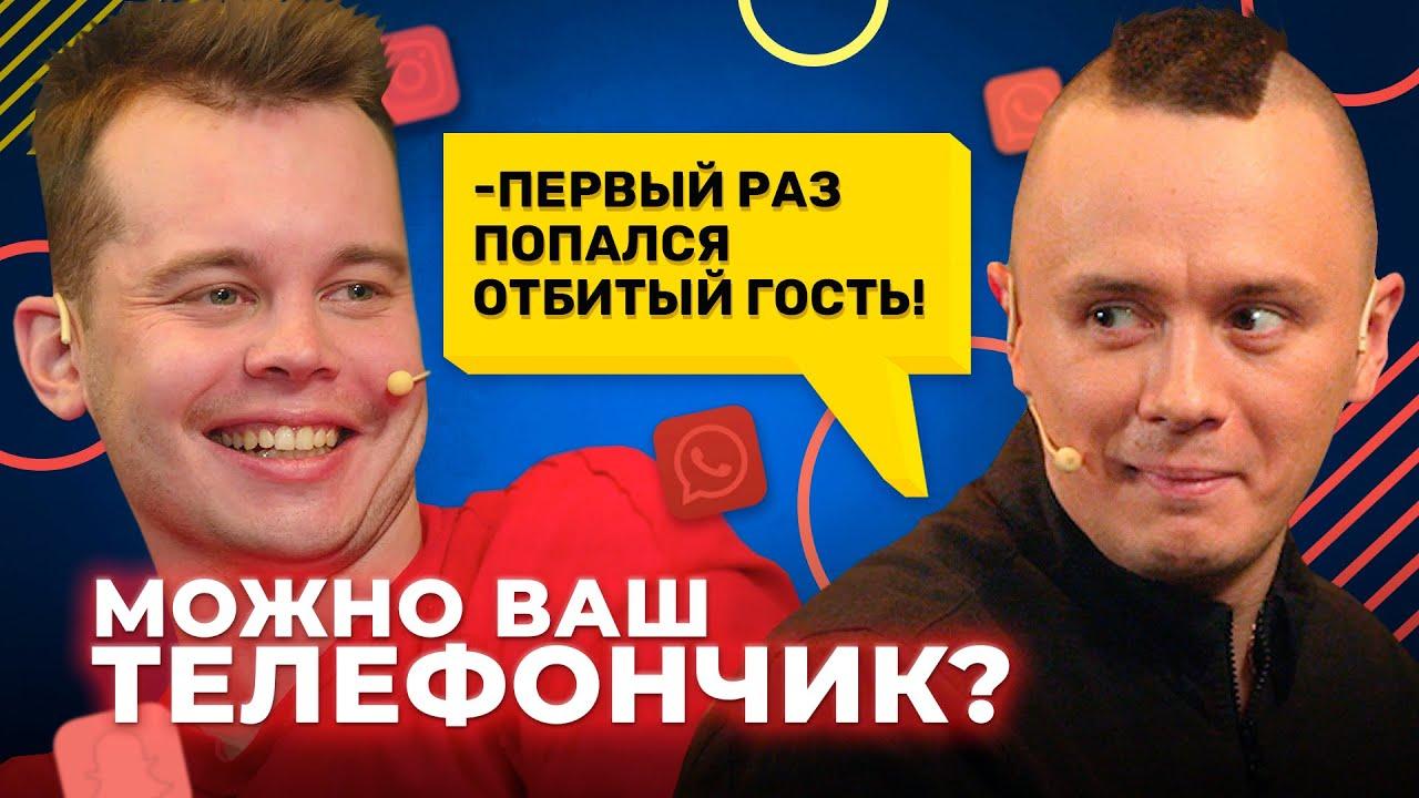 Можно ваш телефончик? 15 выпуск Соболев чуть не УДАРИЛ участника