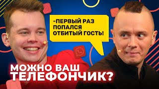 Можно ваш телефончик Серия 15 Соболев чуть не УДАРИЛ участника.