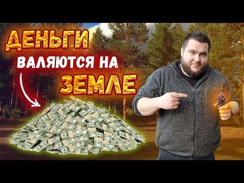 КАК ЗАРАБОТАТЬ НА ШИШКАХ???💰💰💰/ОТ 10000р В ДЕНЬ!!!