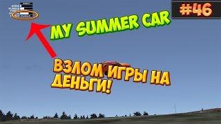 кАК ВЗЛОМАТЬ MY SUMMER CAR
