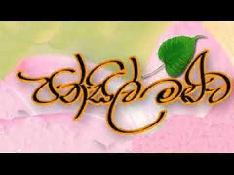 Koralayagama Saranatissa Thero - Pansil Maluwa 2018-01-07