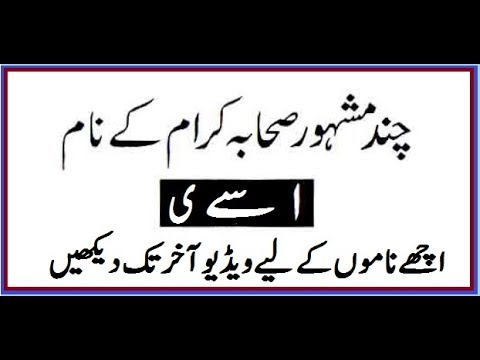 Mashoor sahaba ka name || WITH URDU MEANING || KIDS NAME