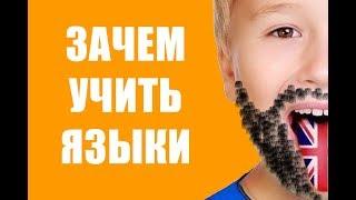 Зачем учить языки