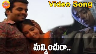 Manninchura Video Song | Telangana Folks |  Folk Video Songs Telugu | Janapada Video Songs Telugu