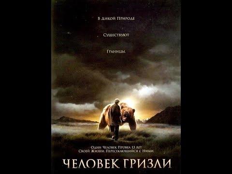 Человек-гризли. Фильм Вернера Херцога. HD. Grizzly Man. 1080p