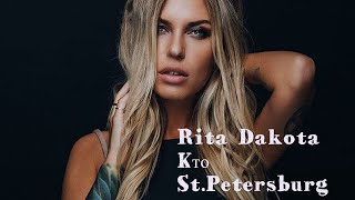 Рита Dakota -Кто/ Санкт-Петербург