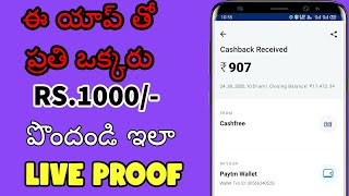 Earn 1000₹ Paytm Cash Daily By Playing Games Telugu | New Earning App 2020 | Telugu Tech with KMS