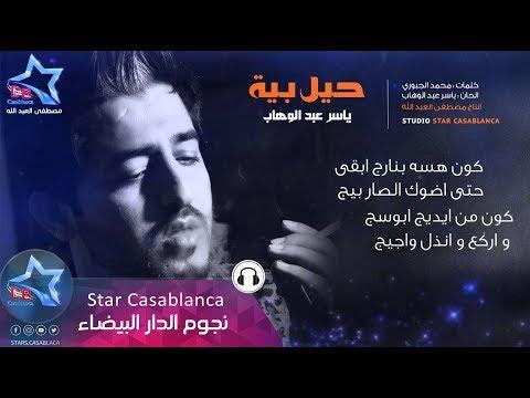اغنية ياسر عبد الوهاب حيل بية HD مع الكلمات اون لاين