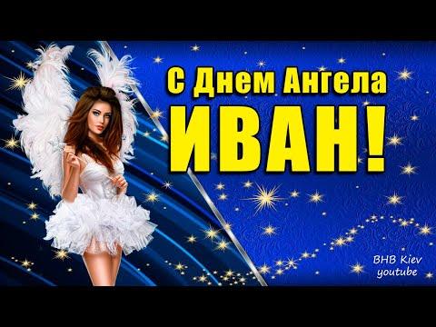 Красивое Поздравление С днем Ангела Ивана!