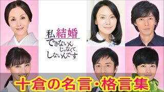 新TBSドラマ「私結婚できないんじゃなくて、しないんです」 中谷美紀...