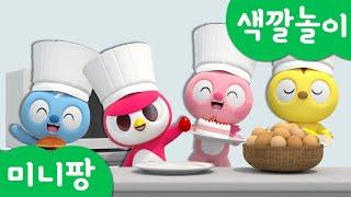 미니특공대 컬러놀이 | 랜덤 음식 먹기 | 햄버거 | 만두 | 케이크 | 도넛 | 먹방 | 볼트 | 새미 | 루시 | 맥스 | 재키 | 색깔놀이 | 미니팡 3D놀이!