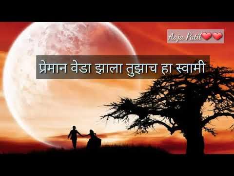 Aayyo rama Marathi Status