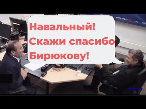 Соловьев просит Навального сказать спасибо оболганному Бирюкову за место для бега.