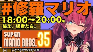 【修羅マリオ】いくさのじかん【SUPER MARIO BROS.35】