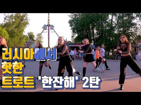 러시아에서 핫한 트로트 '박군-한잔해' [한잔해댄스] 2탄