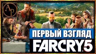 ПЕРВЫЙ ВЗГЛЯД НА #FARCRY 5 - Округ Хоуп! [PC/Ultra]
