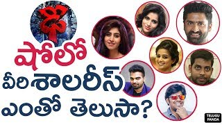 Celebrities Shocking Remuneration For Dhee Jodi | Dhee Jodi Team Remuneration Details | Telugu Panda