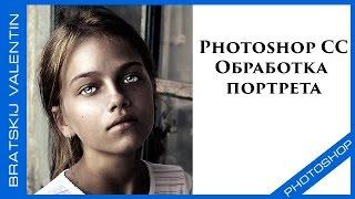Photoshop CC 2014 Обработка портрета, корректирующие слои.(Исходник: ..., 2014-08-10T05:00:03.000Z)