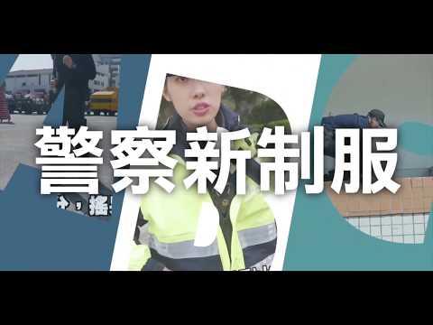 《NPA署長室》新警察制服定案!