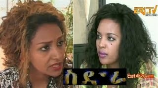 Eritrean Movie Sidra (October 3, 2015)
