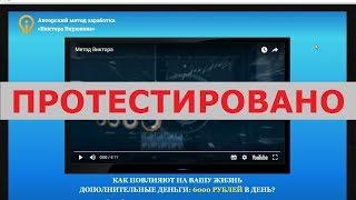 Авторский метод заработка «Виктора Бирюкова» принесет вам 6000 рублей в день? Честный отзыв.
