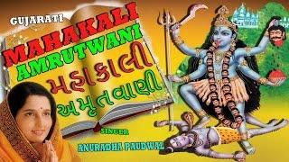shri mahakali amrutwani gujarati by anuradha paudwal full video song i shri mahakali amritwani