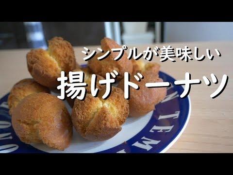 【料理音】子供も喜ぶ簡単揚げドーナツの作り方。